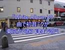 初音ミクが「White Album」の曲で東京から甲府・直江津まで歌います