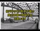結月ゆかりが熊本市電の廃止路線の停留所名を歌います