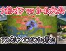 【ナポレオン初の敗北】アスペルン・エスリンクの戦い【vsカ...
