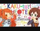 【ニコニコ動画】「KAKU-tail THE@TER for 765MILLIONSTARS!!」2nd night Bを解析してみた