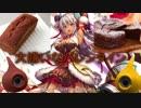 バレンタインは大嫌いだけどチョコレートスイーツ【キルきるクッキング!?】
