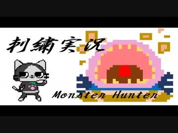 【刺繍】モンスターハンター ハブルボッカ編