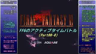 FF6のアクティブタイムバトルについて(