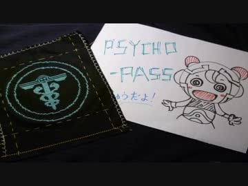 【PSYCHO-PASS】 公安局のマーク刺繍してみた
