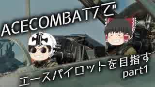 【PS4】ACECOMBAT7でエースパイロットを目指すpart01【ゆっくり実況】