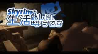 【PC版Skyrim】スカイリムの生活は厳しいようです1日目【ゆっくり実況プレイ】
