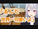 樋口楓「あんた世界一可愛いよ」➡「もう用済みじゃ!しゃあ!!」