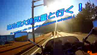【油冷最大排気量と行く!】学校へ行こう!伊豆ツーリングPART.3