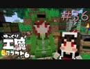 ゆっくり工魔クラフトS6 Part36【minecraft1.12.2】0203