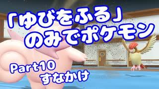 【ピカブイ】「ゆびをふる」のみでポケモン【Part10】(みずと)