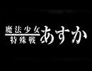 『魔法少女特殊戦あすか』PV