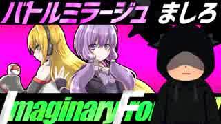 【ポケモンUSM】マラカッチガチンコImaginary Frontier!!【VS ましろさん】