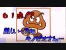 【二人実況】 髭と帽子の冒険記 part44 【スーパーマリオオデッセイ】