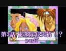 【実況プレイ】サクラ大戦1 part7 - 第3話 俺は隊長失格!?
