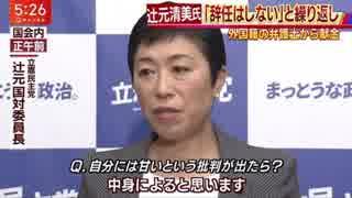 【外国人献金】JOY「辻元議員は与党議員が同じ事をしたら、辞任追求するだろ?」⇒辻元清美「中身によると思います」(笑)