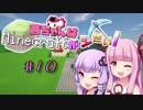 【Minecraft】茜ちゃんはマイクラがしたい!  #10(終)【VOICEROID実況】