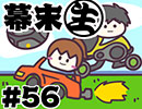 [会員専用]幕末生 第56回(ロケットリーグ&日本むかし話)