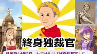 ローマ帝国解説! 第十二回 共和制ローマ、最大の内戦! (後編)