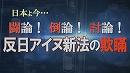 【討論】反日アイヌ新法の欺瞞[桜H31/2/9]