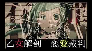 【乙女解剖】×【恋愛裁判】- マッシュアッ