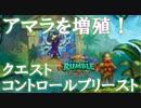 【ハースストーン】アマラを再利用!クエストコントロールプリースト!