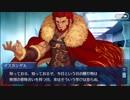 【FGOフルボイス版】イスカンダル バレンタインイベント【Fate/Grand Order】