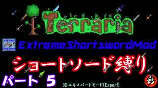 [Terraria+MOD] ショートソード縛りEX パート5 [ゆっくり実況]
