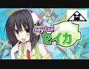 【ポケモンusm】say!say!セイカ【VOICEROID実況】