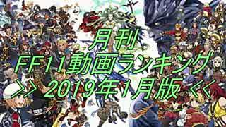 月刊 FF11動画 ランキング 2019年1月版