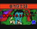 伝説のバカゲー【東方見文録】を初見プレイ #6(終)