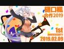 "【樋口楓合作2019】1st_Anniversary""TSUNA-GERO"""