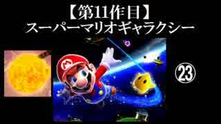 スーパーマリオギャラクシー実況 part23【ノンケのマリオゲームツアー】