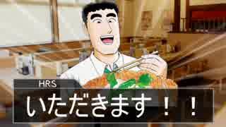 二軍淫夢グルメ劇場「カツ丼の流儀」