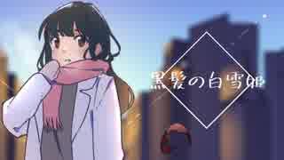 黒髪の白雪姫 / 魚井カズキ ft.闇音レンリ