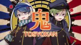 【文士歌謡ノ典】鬼TOSYOKAN【双璧】