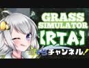 星そらチャンネル!Ch.01【GrassSimulator】