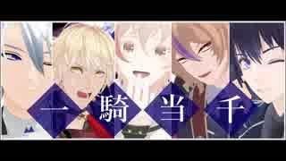 【MMD刀剣乱舞】一騎当千【徳美組】