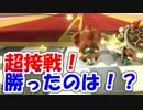 【マリオカート8DX】オンライン対戦の荒波に揉まれる 実況98