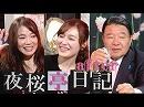 【夜桜亭日記 #90 after】水島総が視聴者の質問に答えます![桜H31/2/9]