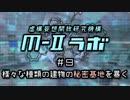 """厨二病ラジオ『M-Ⅱラボ』#9 様々な種類の建物の""""秘密基地""""を暴く"""