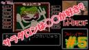 【サラダの国のトマト姫】打倒かぼちゃ!命がけのあっち向い...