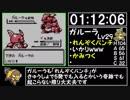 ポケモン赤RTA ケンタロスチャート part5/10 X:X4:00