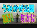 釣り動画ロマンを求めて 227釣目(うみかぜ公園)