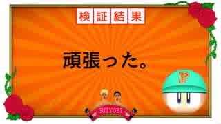 【パワプロ2018】色々と上手くいけば1年目で甲子園優勝出来る説を検証【実況】#5