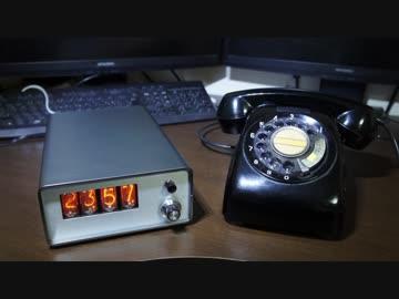 「黒電話」で目覚まし 作ってみた