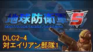 【地球防衛軍5】一般R、INF縛りでhageるDLC2-4【ゆっくり実況】
