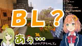 本間ひまわり「BLってなんなの?」→森中花咲「あぅ…(絶句)」