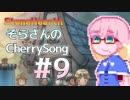 【StoneHearth】そらさんのCherrySong#9