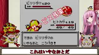[ボイロ+ゆっくり] ポケットモンスター いくで!ピカチュウ  その5[Let's Go! ピカチュウ (98年ver)]