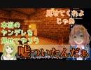【マイクラ】本間ひまわりに再び監禁されたりヤンデレを教え...
